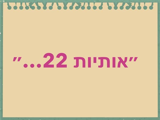 ביס גילה by בת-אל אמזלג