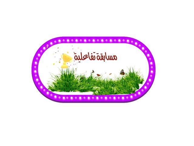 مسابقة تفاعلية by Sharifh Humadi