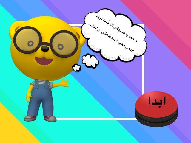 اللعب معنا by Doaa Mohamad