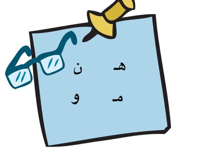 حرررررف الواو by Noura Alshalahi