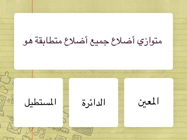 المعين والمربع by Math 1438
