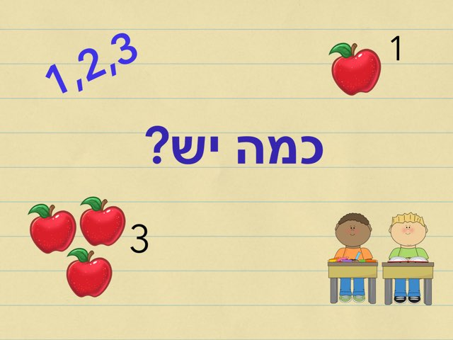 כמה יש? by Gal Maor