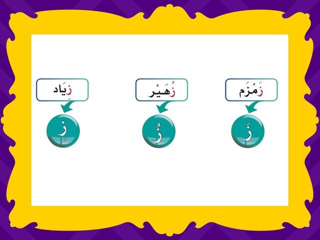 حرف ز  by hesaa alotaibi
