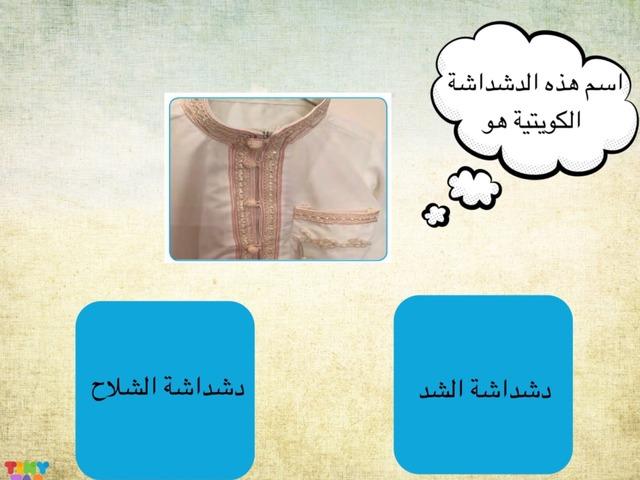 الأزياء الشعبية by خالد المطيري