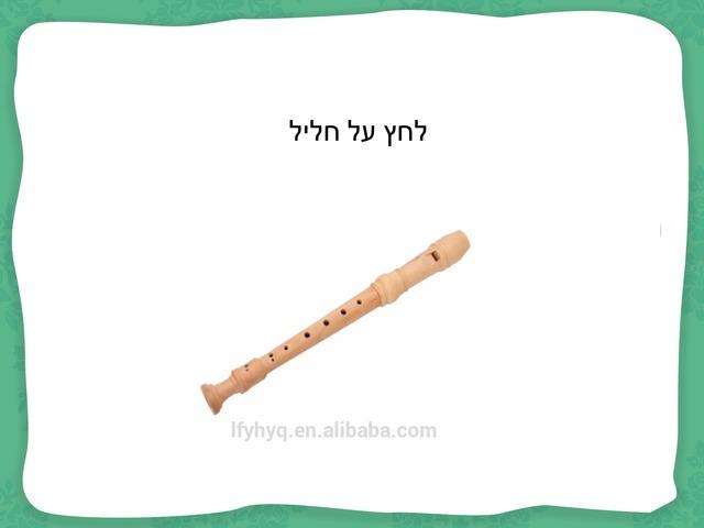 חליל by Inbar Adar