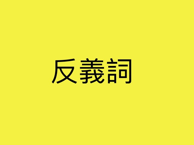 反義詞 by You yiu