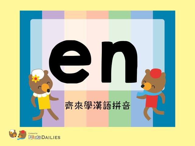齊來學漢語拼音「en」 by Kids Dailies