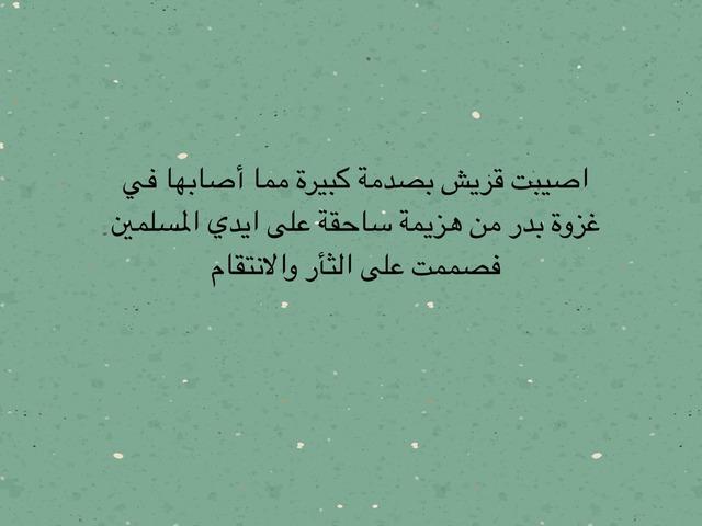 سبب غزوه احد by نوره الدوسري