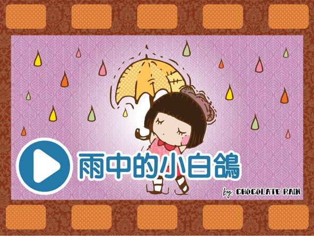 Fatina 動畫 3: 雨中的小白鴿 by Chocolate Rain