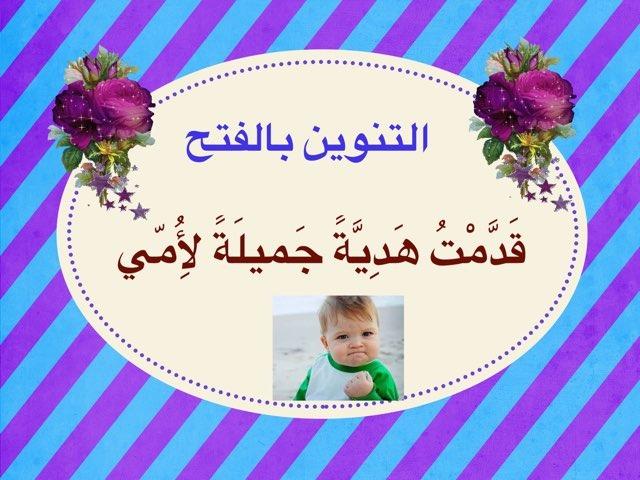 لا للتنمر  ١ by Nagla Asy