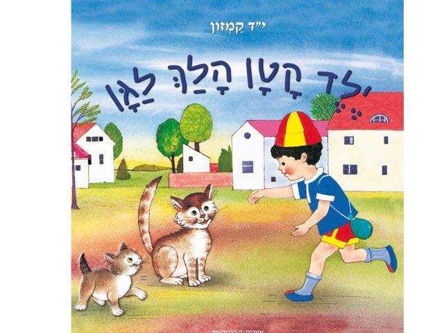 ילד קטן הלך לגן לוח השתתפות by Hen Kalimian