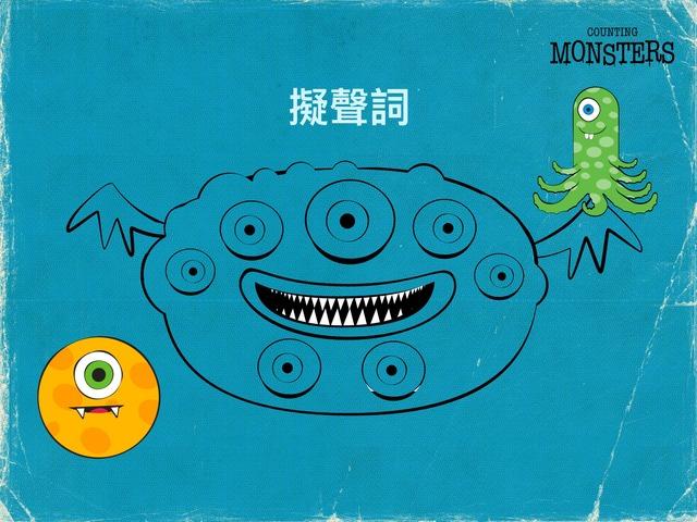 擬聲詞 by Yuen Man Cheng