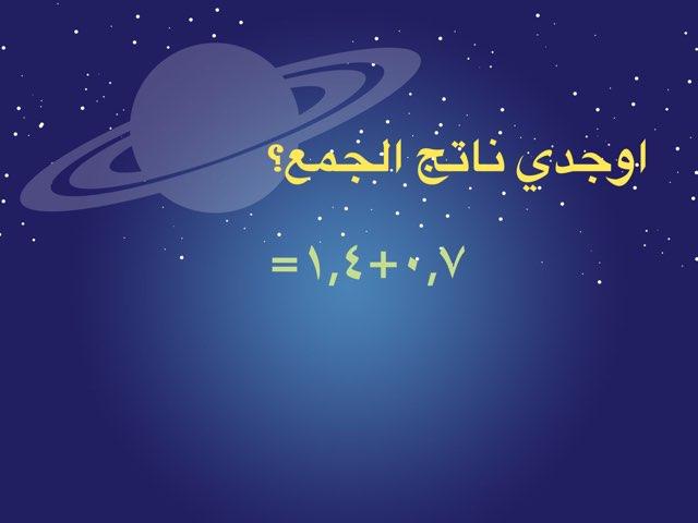 جمع الكسور العشرية by شموخ الروح