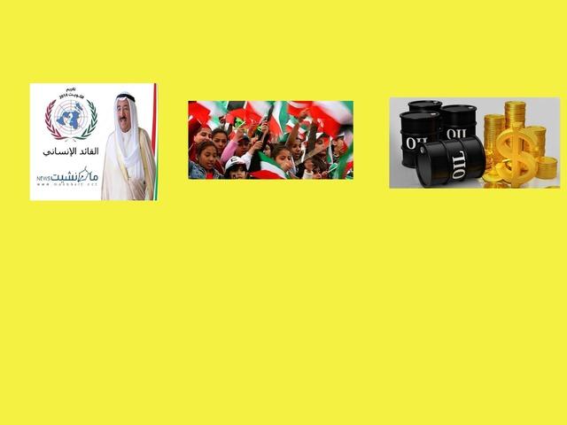 احداث دولة الكويت by Noor Almahmeed