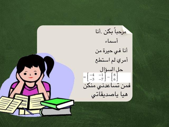 العمليات على المصفوفات by مشاعل المطيري