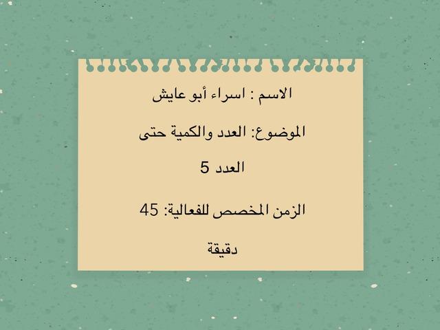 العدد والكمية by אסרא אבו עאיש