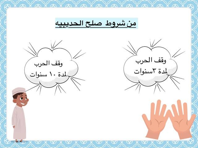 فتح مكة by Hnoooy Hnoooy