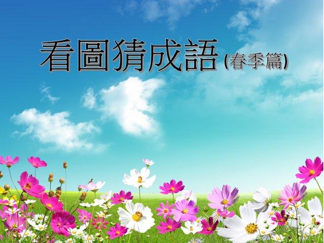 看圖猜成語(春季篇) by Joey Chan