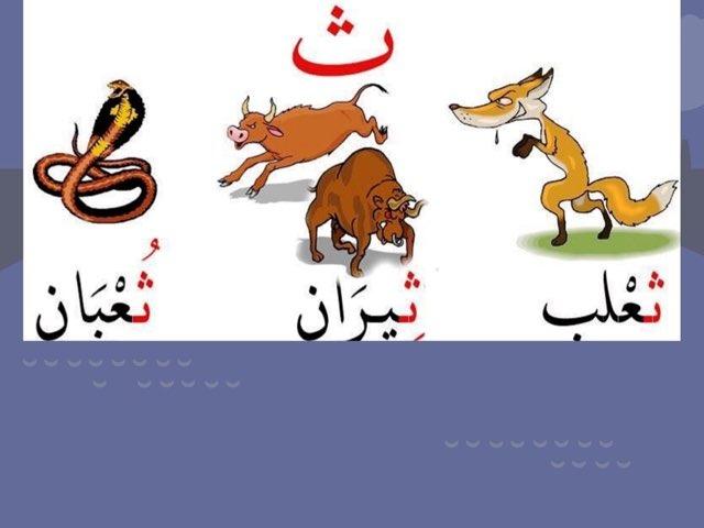 حرف الثاء  by Noura Alshalahi