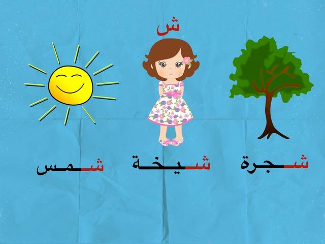 حرف الشين  by هيا المسيفري