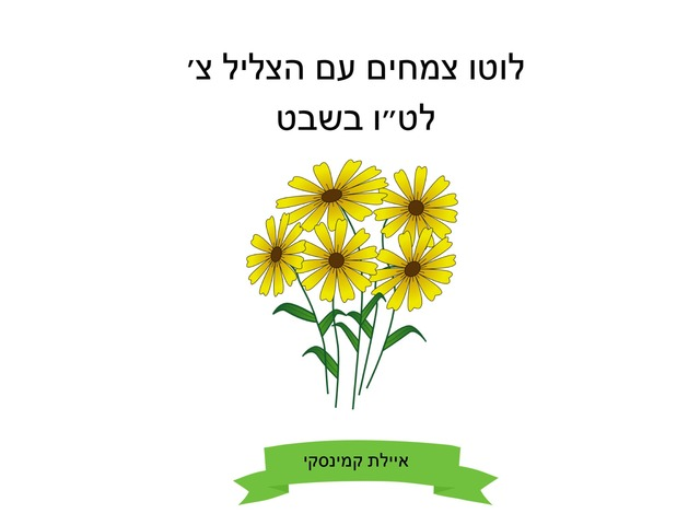 לוטו צמחים עם הצליל צ׳ לט״ו בשבט by Ayelet Levy Kaminsky