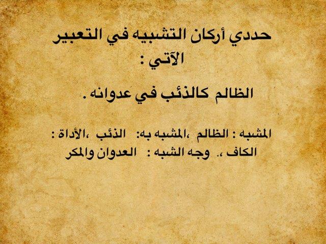 لعبة 69 by براءة محمد الامير الامير