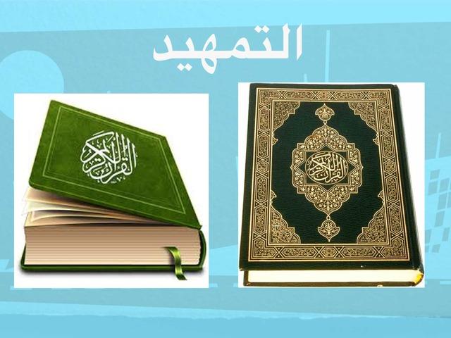 الكتب السماوية توافق القرآن الكريم by Nadia alenezi