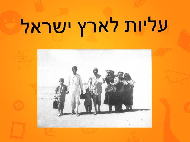 עליות לארץ ישראל רמה נמוכה by גל מסיקה