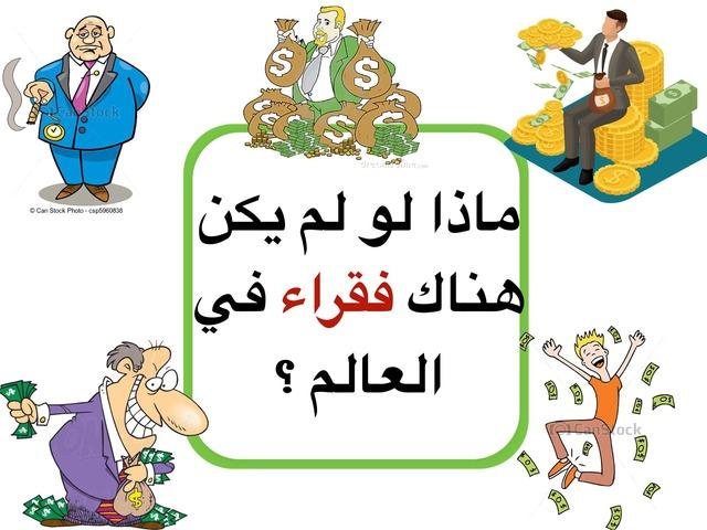 حرمه الشرب من آنية الذهب و الفضة  by shahad naji
