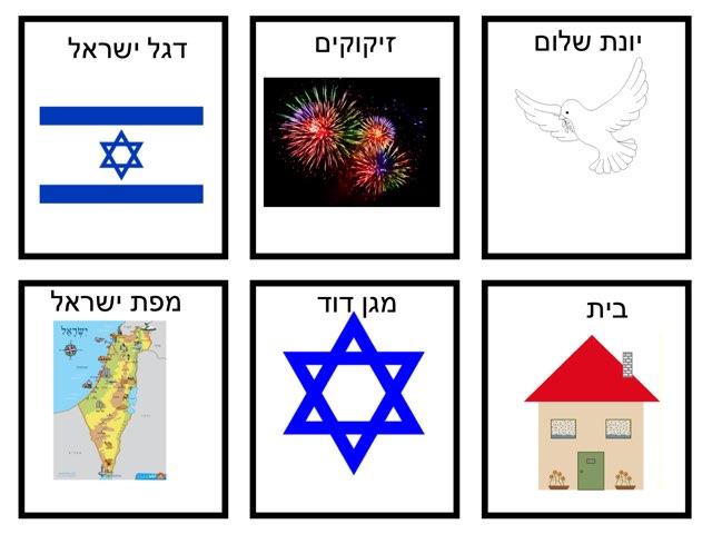 יום העצמאות by אורית פלד