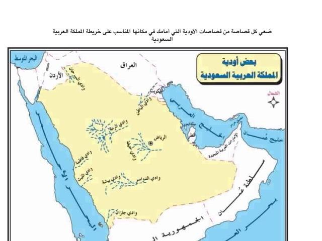 اجتماعيات ٣م ف٢المياه في المملكة by somayah Ali
