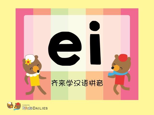 """齐来学汉语拼音""""ei"""" by Kids Dailies"""