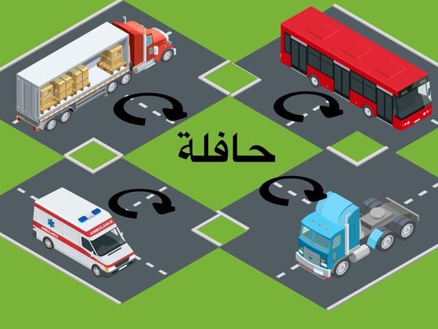 حافلة by Haifa Awwad