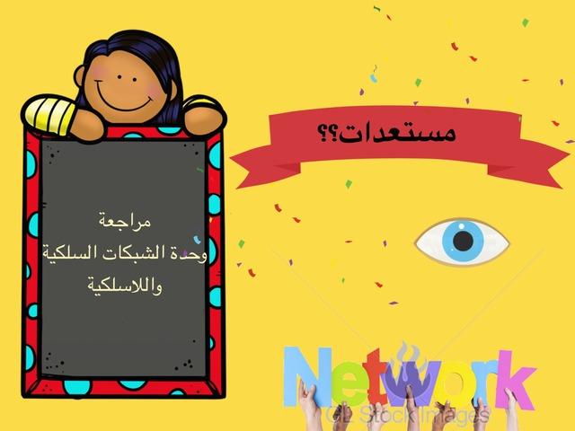 مراجعة وحدة الشبكات by Naifah Shahrani