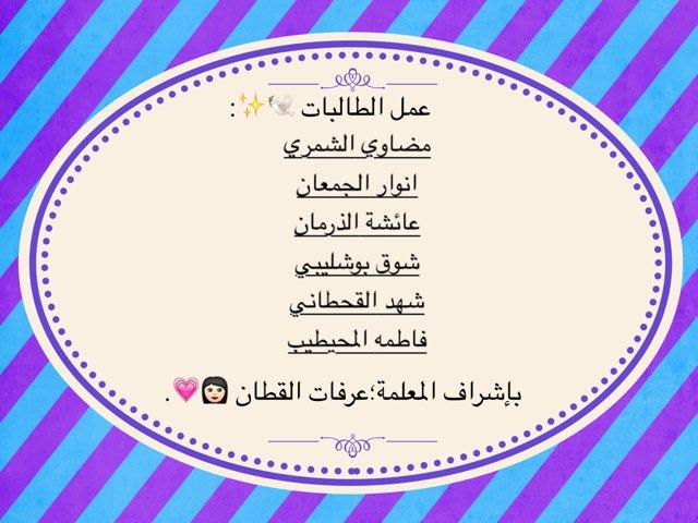مراجعة مضاوي by غلا الرووح