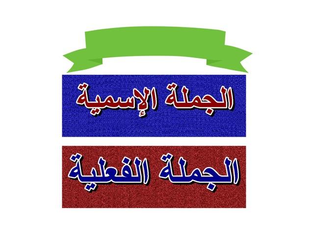 الجمل الاسمية والفعلية  by אימאן חלבי