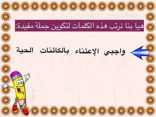 العناية بالكائنات الحية by Nouf Alyafei