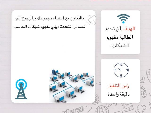 درس الشبكات by Sana Alhomidani