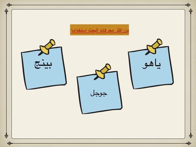 وحدة المعلومات by عفرا حوباني