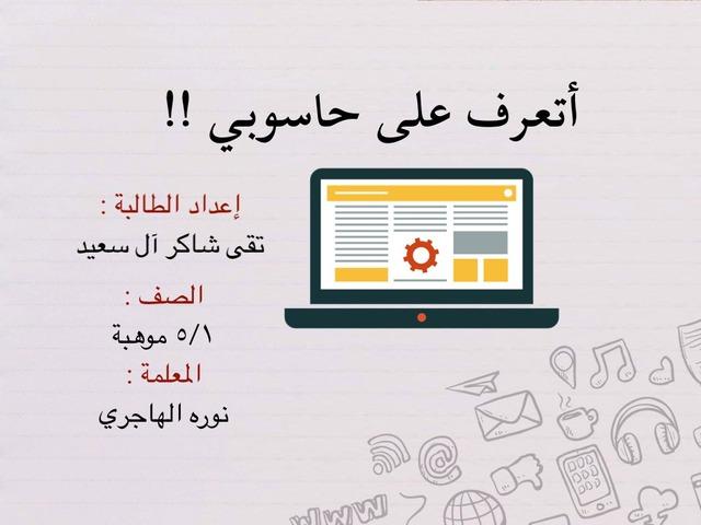 أتعرف على حاسوبي by Elyyshar Sam