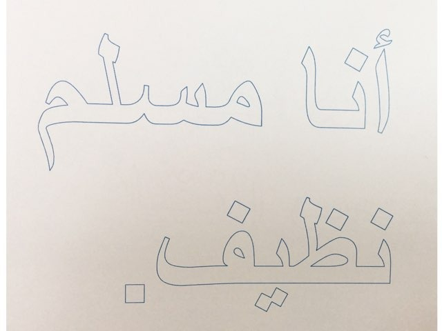 النظافة تلوين by Esmat Ali