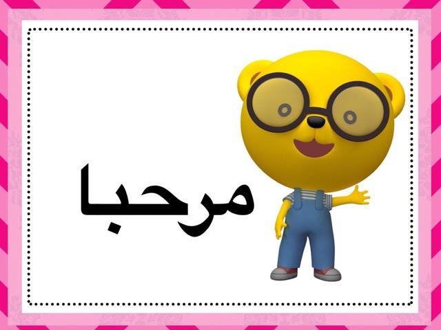 تجريد كلمة فراشه by 3doosh Al3jmi