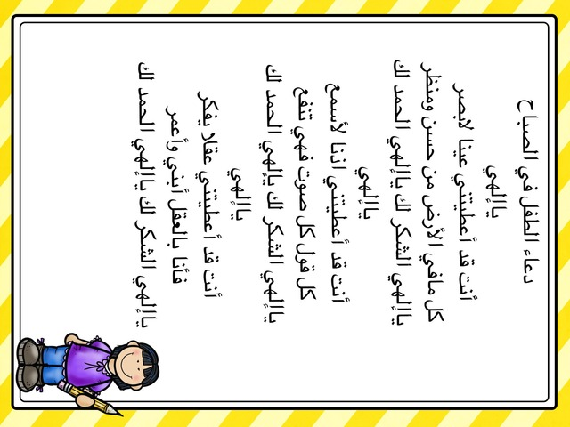 نشيد دعاء by Athari Salman
