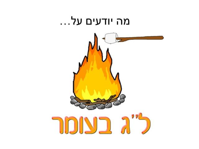 ל״ג בעומר by סיגל זיו דותן