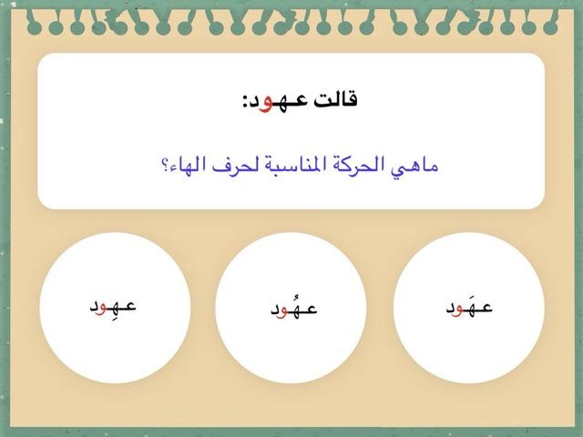 صعوبات تعلم(مد الواو) by Amal Alyami