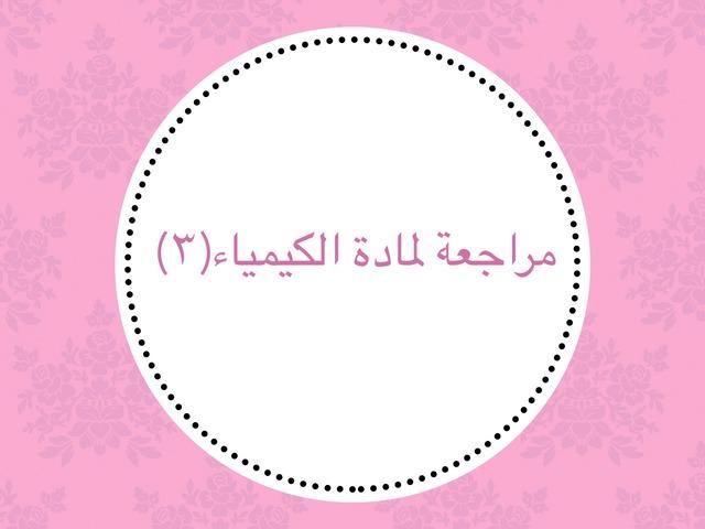 مراجعة كيمياء ٣ by noha naif
