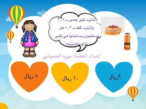 الأعداد العشرية رابع by نوره
