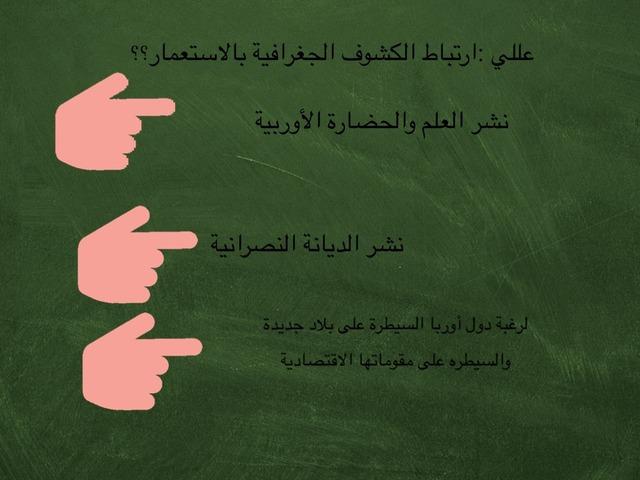 الكشوف الجغرافية by فاطمه العتيبي