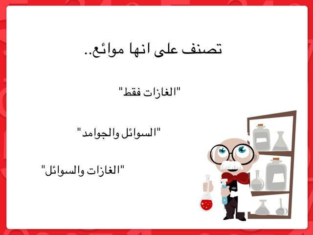 كيميا by اشواق القرشي
