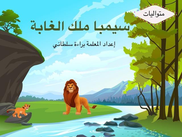 متواليات: ملك الغابة by Baraah Sultany